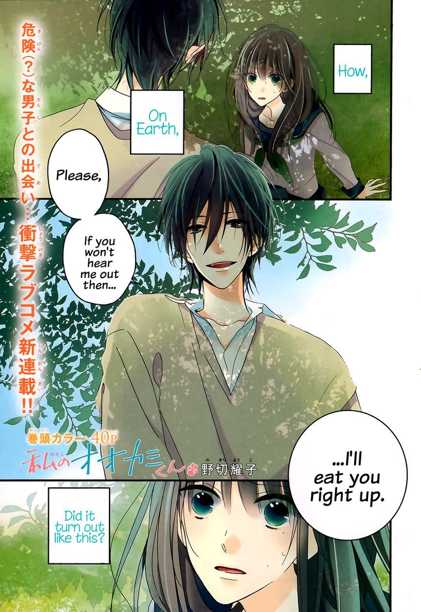 Watashi no Ookami-kun 1 - Read Watashi no Ookami-kun Chapter 1 Online -  Page 2